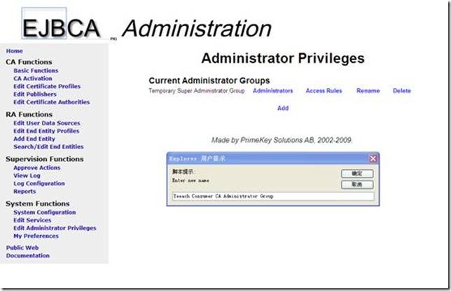 pki,ejbca,数字证书,CA,RA,安全,开源,rsa