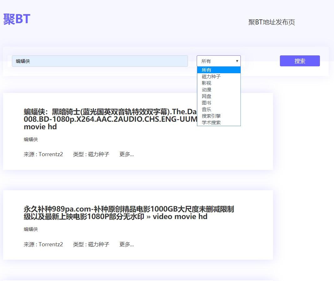 老司机搜索资源神器,聚BTchrome浏览器扩展